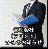 菱和パレス 高輪TOWER 管理組合ブログ_管理会社(フロント)からのお知らせ