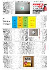 エフ・ピーアイ新聞|平成30年度9月号|電気代が大幅に下がるLEDの避難誘導灯