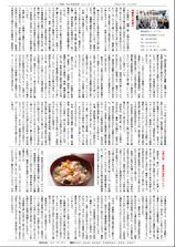 エフ・ピーアイ新聞|平成27年度10月号|地震雷火事親父