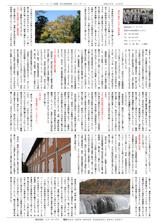 エフ・ピーアイ新聞|平成28年度11月号|日本の消防の歴史【大正〜昭和初期編】