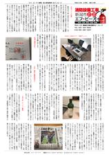 エフ・ピーアイ新聞|平成30年度6月号|防犯に有効な監視カメラの設置