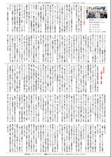 エフ・ピーアイ新聞|平成28年度2月号|メリットとデメリットの提示