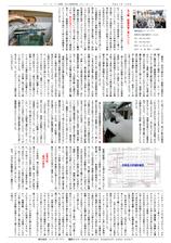 エフ・ピーアイ新聞|平成27年度6月号|絶縁測定について
