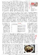 エフ・ピーアイ新聞|平成27年度3月号|少年法改正に関する考察