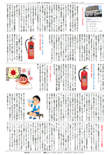 エフ・ピーアイ新聞|平成29年度5月号|糸魚川大火をきっかけに消防法が改正されました