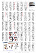 エフ・ピーアイ新聞|平成28年度12月号|日本の消防の歴史【昭和戦後編】