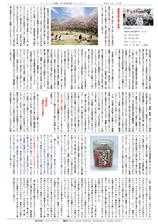 エフ・ピーアイ新聞|平成27年度4月号|消防訓練実施の教訓