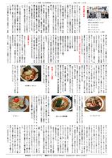 エフ・ピーアイ新聞|平成28年度4月号|熊本地震を考察
