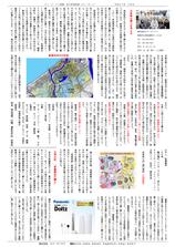 エフ・ピーアイ新聞|平成27年度9月号|水害時の備え