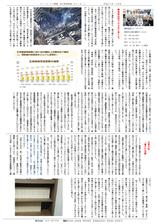 エフ・ピーアイ新聞|平成27年度5月号|簡易宿泊所火災に関する考察