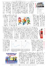 エフ・ピーアイ新聞|平成29年度4月号|避難訓練の重要性について