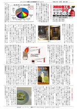 エフ・ピーアイ新聞|平成30年度4月号|小規模の飲食店に最適な消火器