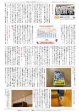 エフ・ピーアイ新聞|平成29年度11月号|火災予防には家族の見守りが大事