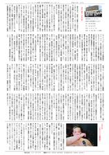 エフ・ピーアイ新聞|平成29年度1月号|日本の消防の歴史【平成以降編】