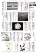 エフ・ピーアイ新聞|平成28年度6月号|火災報知器の誤作動・誤報の原因