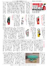 エフ・ピーアイ新聞|平成30年度3月号|飲食店に消火器の設置が義務化されました