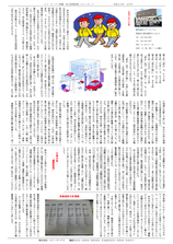 エフ・ピーアイ新聞|平成29年度2月号|家庭における防火対策について