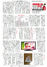 エフ・ピーアイ新聞|平成30年度2月号|ストーブ火災にご注意ください