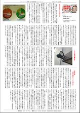 エフ・ピーアイ新聞|平成27年度2月号|住宅火災に関する考察