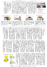 エフ・ピーアイ新聞|平成28年度1月号|新潟市の出火率