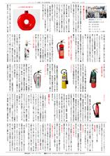 エフ・ピーアイ新聞|平成28年度3月号|色々な消火器