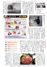 エフ・ピーアイ新聞|平成28年度8月号|屋内消火栓の使い方・使用方法