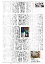 エフ・ピーアイ新聞|平成28年度5月号|情報を鵜呑みにしない事が大切