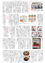 エフ・ピーアイ新聞|平成29年度12月号|糸魚川大火から1年が経過して