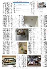 エフ・ピーアイ新聞|平成29年度7月号|自動火災報知設備について