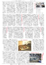 エフ・ピーアイ新聞|平成28年度9月号|日本の消防の歴史【江戸時代編】