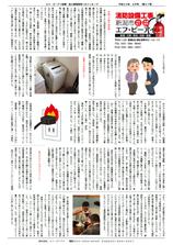 エフ・ピーアイ新聞|平成30年度8月号|現場での熱中症予防には互いの声掛けが効果的