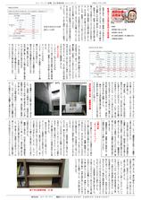 エフ・ピーアイ新聞|平成27年度1月号|新潟市の火災発生と予防法について