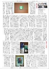 エフ・ピーアイ新聞|平成28年度7月号|避難誘導灯の重要性・必要性