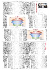 エフ・ピーアイ新聞|平成27年度8月号|人口統計から考える効果的な避難方法