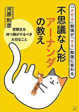 12/19発売、塾超の初小説