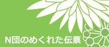 ナチュール応援団ブログ