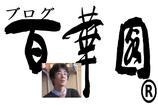 九谷焼 酒井百華園のブログ