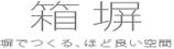 箱塀のロゴ画像