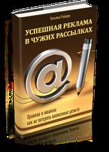 Это ценная методика, которая пошагово покажет Вам, как грамотно рекламироваться в чужих рассылках. Только практика, и только результаты!