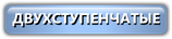 Редукторы цилиндрические двухступенчатые