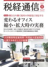 税経通信2021年8月号
