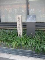 大阪の「肥後橋」近くに 建つ頼山陽生誕地の石碑