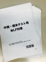 全29ページの中間期末テスト用対策プリント冊子