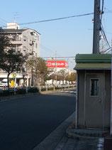関西スーパー横道路