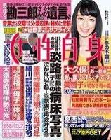 本日発売!週刊女性自身2月4日号