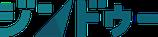 Jimdoのロゴ