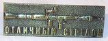 Insigne/badge Excellent tireur (non réglementaire) russe (N°2)