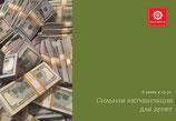 Три генерала - сильная денежная активизация. Билет на семинар или видео семинара.