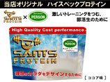 「サムズ × パーソン」オリジナル!ハイスペックプロテイン1kg ココア味