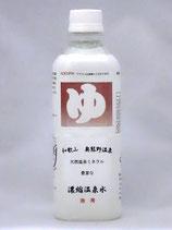 奥熊野温泉 10倍濃縮温泉水(女神の湯)